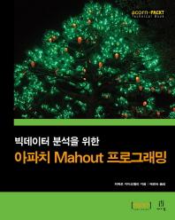 아파치 Mahout 프로그래밍(빅데이터 분석을 위한)(acorn+PACKT 시리즈)