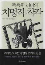 똑똑한 리더의 치명적 착각  / 새책수준  / 상현서림  ☞ 서고위치: mw 2   *[구매하시면 품절로 표기됩니다]