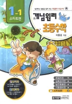 수학 1-1 (스타트편)(2009)