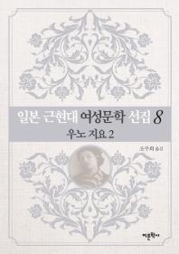 일본 근현대 여성문학 선집. 8: 우노 지요(2)
