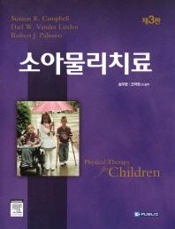 소아물리치료(3판)