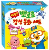 뽀로로 감성 동화 세트(뽀롱뽀롱)(양장본 HardCover)(전6권)