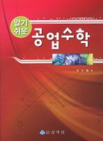 공업수학(알기쉬운)(5판)