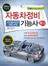 자동차정비기능사 필기(2015)