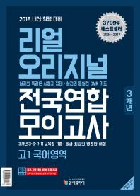 고등 국어영역 고1 전국연합 모의고사(3개년)(2018)(리얼 오리지널)