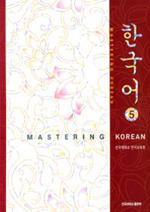 한국어. 5(CD1장포함)(Paperback)