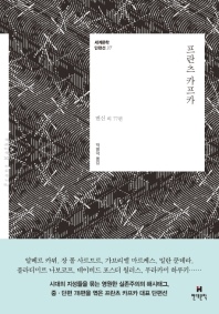프란츠 카프카(세계문학 단편선 37)