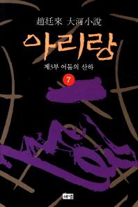 아리랑. 7: 제3부 어둠의 산하