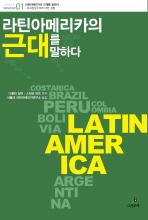 라틴아메리카의 근대를 말하다(트랜스라틴 총서 1)