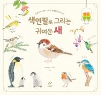 색연필로 그리는 귀여운 새