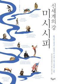 미시시피 신세계의 강(문명의 강 5)