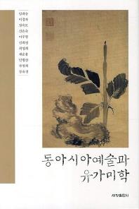 동아시아예술과 유가미학