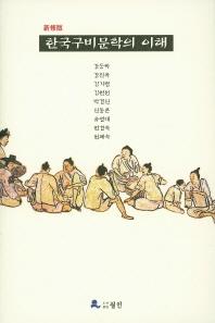 한국구비문학의 이해(신수판)