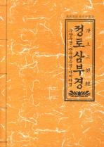정토삼부경(불교서원 8)