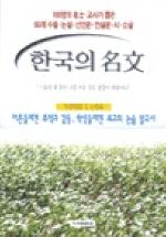 한국의 명문