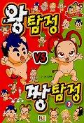 왕탐정 VS 짱탐정 2