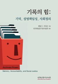 6월 항쟁과 한국의 민주주의 (민주화운동 연구총서 역사편 1)