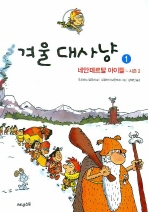 겨울 대사냥. 1: 네안데르탈 아이들 시즌2