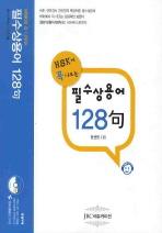 필수상용어 128구(신HSK에 꼭 나오는)(중국인 따라잡기 시리즈 3)