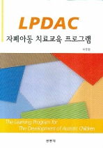 자폐아동 치료교육 프로그램(LPDAC) (양장본 HardCover)