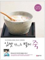 입맛 당기는 별미 죽(윤숙자교수의 우리가족 건강밥상 시리즈 2)