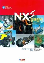 NX5 길라잡이(CD1장포함)