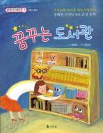 꿈꾸는 도서관(생각이 큰 어린이 7 전학년동화)