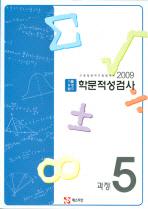 학문적성검사 과정. 5 (2009)(교육청 영재교육원대비)
