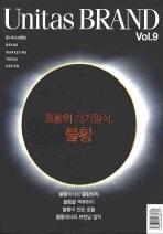 유니타스 브랜드 Vol. 9: 호황의 개기일식, 불황