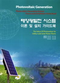 태양광발전 시스템 이론 및 설치 가이드북