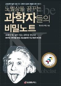 과학자들의 비밀노트