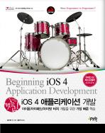 IOS 4 애플리케이션 개발(렛츠 고)(제이펍의 모바일 시리즈 9)