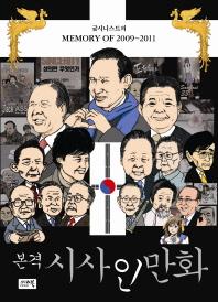 본격 시사인 만화. 2