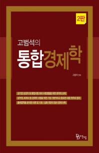 고범석의 통합경제학(2판) #
