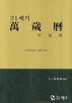 21세기 만세력(1920-2070)(중)
