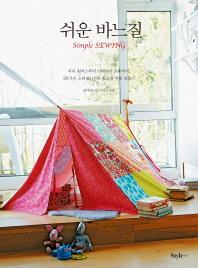 쉬운 바느질(Simple Sewing)