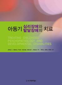 아동기 심리장애와 발달장애의 치료(양장본 HardCover)