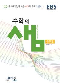 고등 수학2(2017)(수학의 샘)(양장본 HardCover)