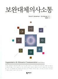 보완대체의사소통