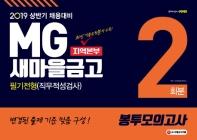 MG새마을금고 지역본부 필기전형(직무적성검사) 봉투모의고사 2회분(2019 상반기)