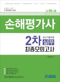 손해평가사 2차 실무 최신기출유형 최종모의고사(4판)