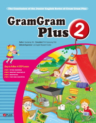 Gram Gram Plus. 2(CD1장포함)