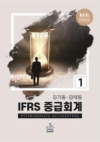 IFRS 중급회계. 1(6판)