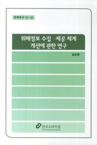 위해정보 수집 제공 체계 개선에 관한 연구(정책연구 13-18)