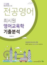 전공영어 최시원 영어교육학 기출분석(2020)
