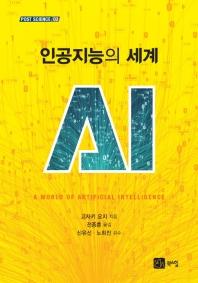 인공지능의 세계(포스트 사이언스(Post Science) 2)