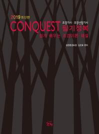 CONQUEST 조경기사.조경산업기사 필기정복(2019)