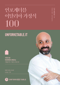 언포게터블 이탈리아 가정식 100