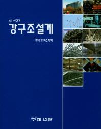 강구조설계(KS 신규격)(CD1장포함)