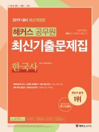 한국사 최신기출문제집(2019)(해커스 공무원) 상품소개 참고하세요